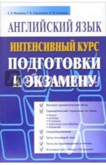 Английский язык. Интенсивный курс подготовки к экзамену - Пархамович, Макарова, Ухванова