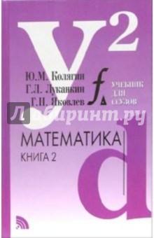 Математика: Учебное пособие: В 2-х книгах. Книга 2 - Колягин, Луканкин, Яковлев
