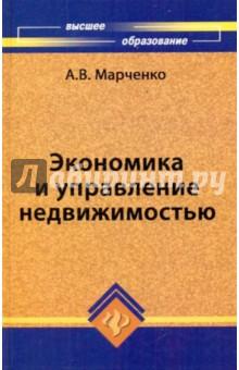 Экономика и управление недвижимостью: Учебное пособие - Альберт Марченко