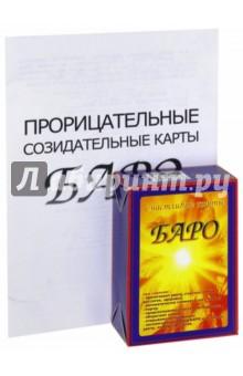 Счастливые карты Баро (+ пособие) - Т. Дзёкиш