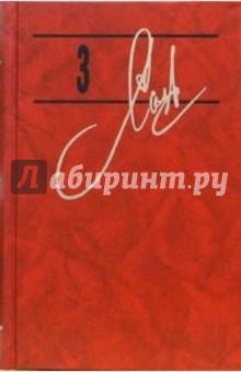 Том 3 из Собрания сочинений в 9-ти томах: Раковый корпус: Повесть - Александр Солженицын
