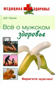 Все о мужском здоровье - Денис Юрьев