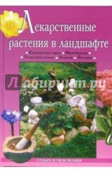 Лекарственные растения в ландшафте - Елена Маланкина