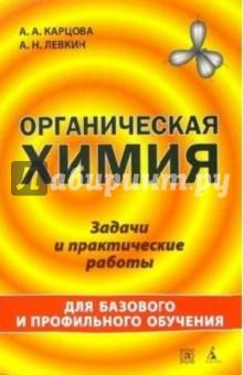 Органическая химия: задачи и практические работы - Анна Карцова