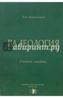 Валеология [Учеб. пособие] - Виталий Черемесинов