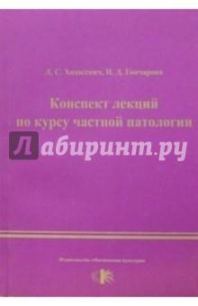Конспекты лекций по курсу частной патологии - Леонид Ходасевич