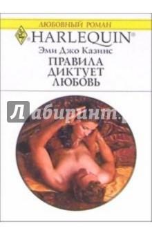 Правила диктует любовь: Роман - Эми Казинс