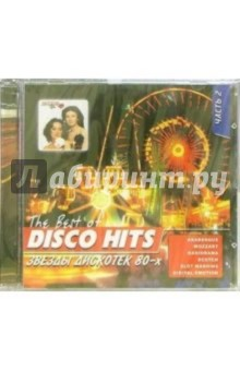 The best of Disco hits-2. Звезды дискотек 80-х (CD)