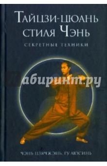 Секретные техники тайцзи-цюань стиля Чэнь - Чэнь Цзячжэнь