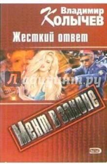 Жесткий ответ: Роман - Владимир Колычев