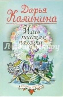 Ноль в поисках палочки: Роман - Дарья Калинина