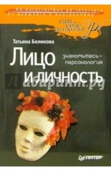 Лицо и личность - Татьяна Беликова