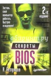 Секреты BIOS. - 2-е изд. - Валерий Белунцов