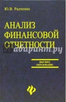 Анализ финансовой отчетности. Учебное пособие для вузов - Юлия Радченко