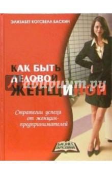 Как быть деловой женщиной - Элизабет Баскин