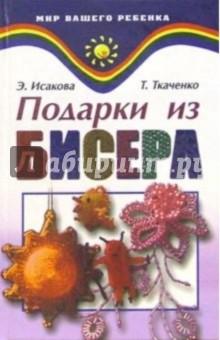 Подарки из бисера - Исакова, Ткаченко