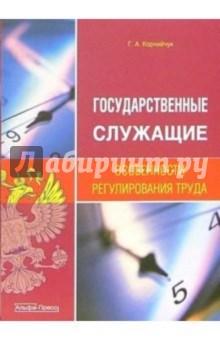 Государственные служащие. Особенности регулирования труда - Галина Корнийчук
