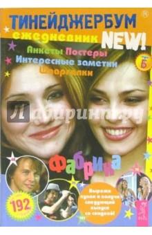 Тинейджербум 2006-2007 New! (Фабрика)