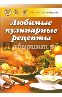 Любимые кулинарные рецепты: Книга для записи рецептов - А. Попов