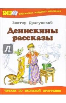 Денискины рассказы - Виктор Драгунский