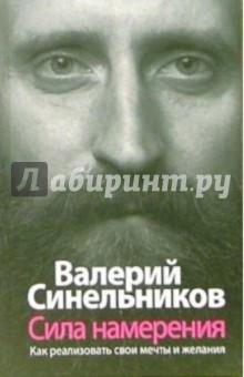 Сила намерения. Как реализовать свои мечты и желания - Валерий Синельников