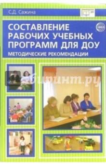 Составление рабочих учебных программ для ДОУ. Методические рекомендации - Светлана Сажина