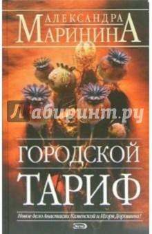 Городской тариф: Роман - Александра Маринина