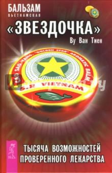 Бальзам вьетнамская Звездочка + Карта-подсказка - Ван Ву
