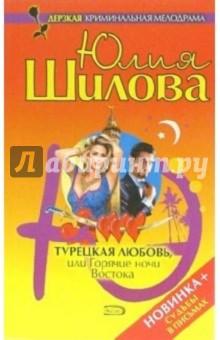 Турецкая любовь, или Горячие ночи Востока - Юлия Шилова