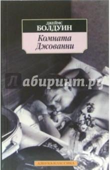 Комната Джованни - Джеймс Болдуин