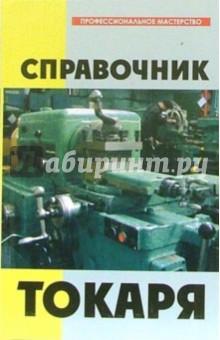 Справочник токаря - Евгений Банников