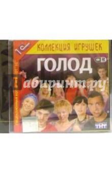 Голод (2 CD)