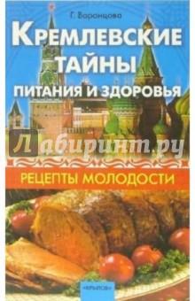 Кремлевские тайны питания и здоровья: Рецепты молодости - Галина Воронцова