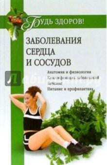 Заболевания сердца и сосудов - Дмитрий Федотов