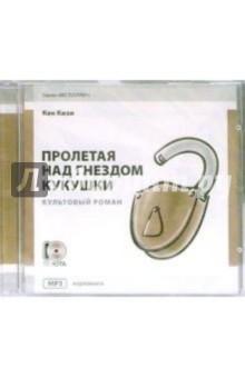 Пролетая над гнездом кукушки (CD-MP3) - Кен Кизи