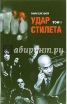 Удар Стилета: Роман в 2-х томах - Роман Канушкин