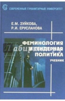 Феминология и гендерная политика: Учебник - Елизавета Зуйкова