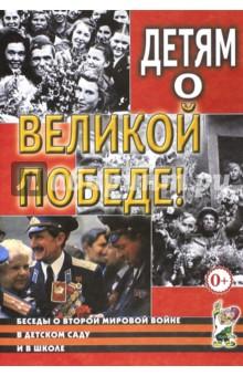 Казаков,  Шорыгина  -  Детям  о  Великой  Победе.  Беседы  о  Второй  мировой  войне  обложка  книги