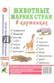 Купить Животные жарких стран в картинках. Наглядное пособие для педагогов, логопедов, воспитателей