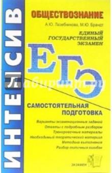 Обществознание: самостоятельная подготовка к ЕГЭ - Лазебникова, Брандт