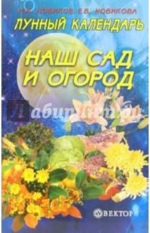 Лунный календарь. Наш сад и огород - Игорь Новиков