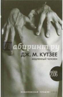 Медленный человек: Роман - Джозеф Кутзее изображение обложки