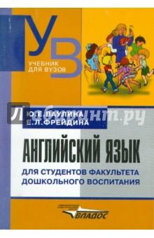 Английский язык для студентов факультета дошкольного воспитания. Начальный курс - Ваулина, Фрейдина