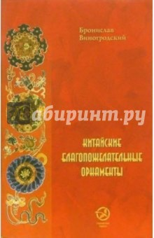 Избранные лекции и переводы: Китайские благопожелательные орнаменты - Бронислав Виногродский