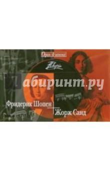 Фридерик Шопен - Жорж Санд (+CD)