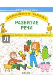 Развитие речи: Логические задачи, головоломки, лабиринты