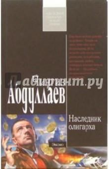 Наследник олигарха: Роман - Чингиз Абдуллаев
