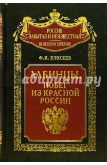 Лабинцы. Побег из красной России - Федор Елисеев