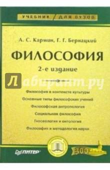 Философия. Учебник для вузов - Кармин, Бернацкий