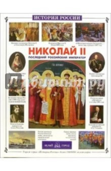 Николай II: Последний российский император - Наталия Соломко